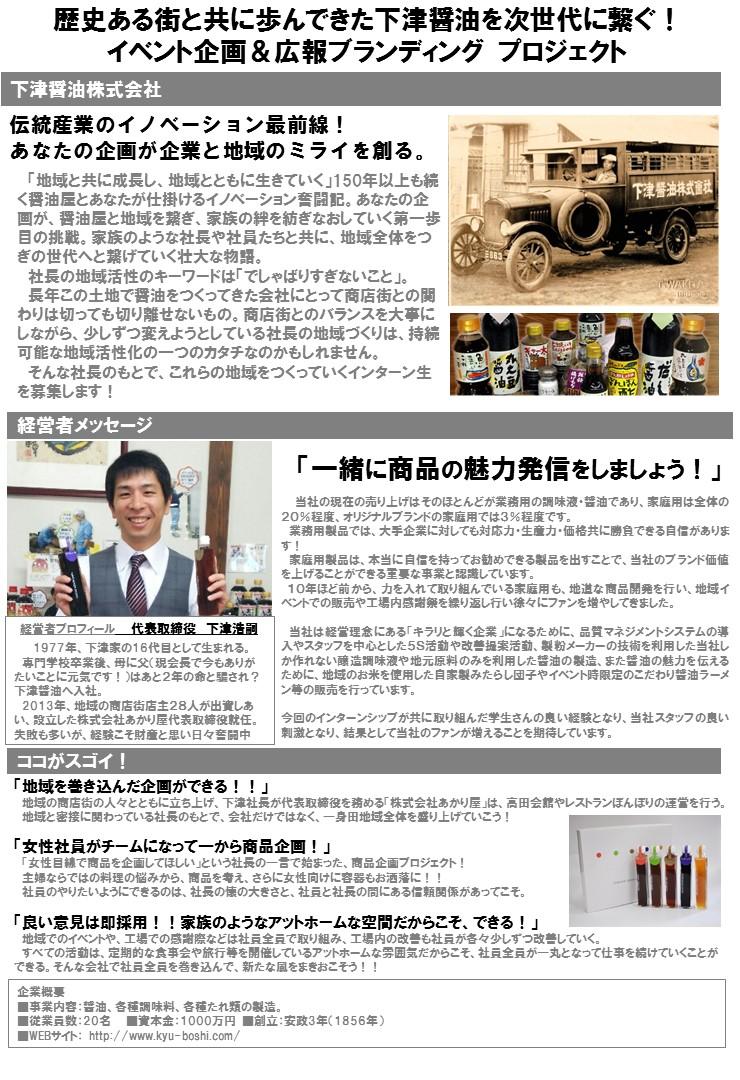 下津醤油株式会社 | 一般社団法...