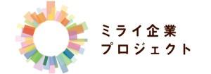ミライ企業プロジェクトロゴ
