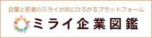 ミライ企業図鑑バナー(300×75)